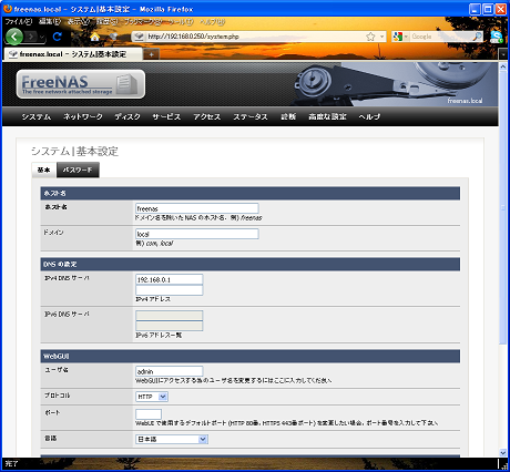 FreeNASWebGUI日本語化