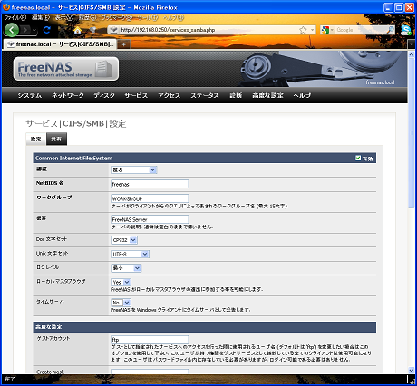 FreeNASWebGUI共有設定